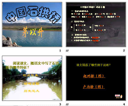 中国石拱桥ppt100 人教版