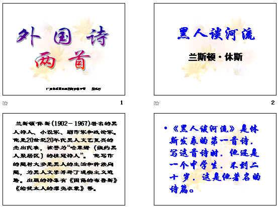 九年级语文下册4 外国诗两首