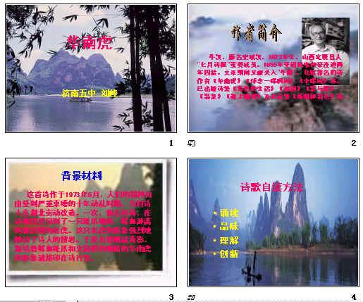 华南虎ppt23 人教版