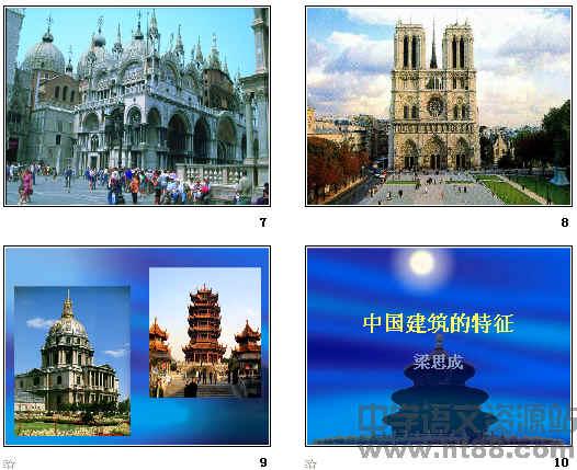 中国建筑的特征ppt4 人教版