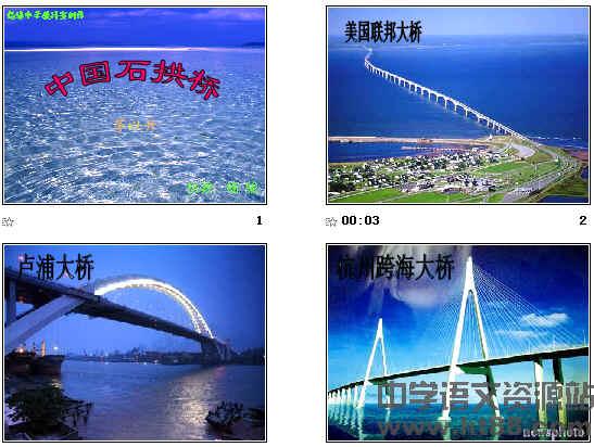 中国石拱桥 ppt121