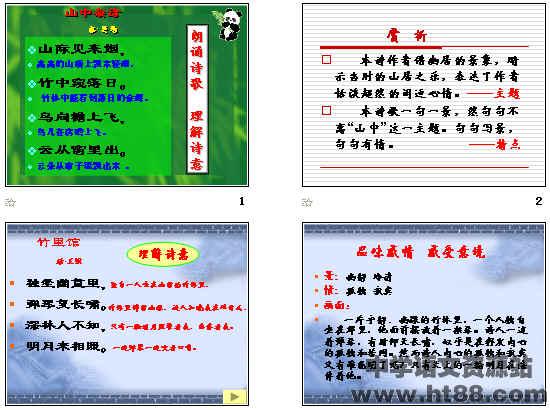 七年级下册语文课外古诗词背诵ppt2