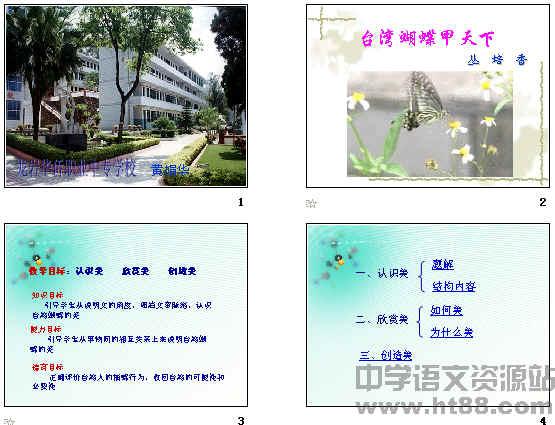台湾蝴蝶甲天下ppt5 其它版