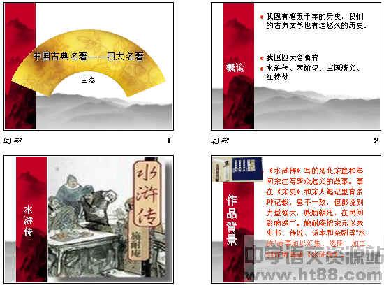 中国古典名著 四大名著ppt