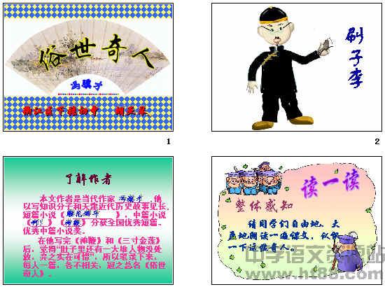 俗世奇人ppt28 人教版图片