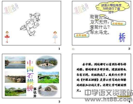 中国石拱桥ppt130 人教版