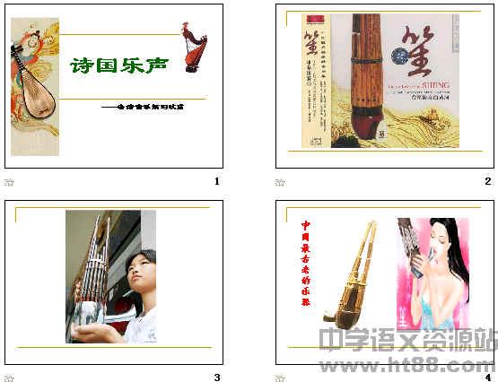 共113张.学习《琵琶行》的延伸阅读,图片丰富,讲解精细.