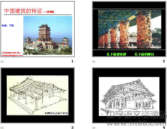 中国建筑的特征ppt13 人教课标版