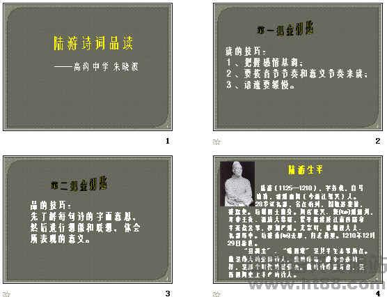陆游诗词全集_陆游唐婉的诗词_古诗配画陆游