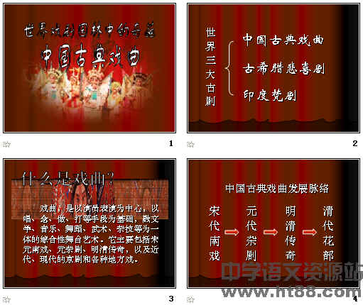 世界戏剧园林中的奇葩 中国古典戏曲ppt