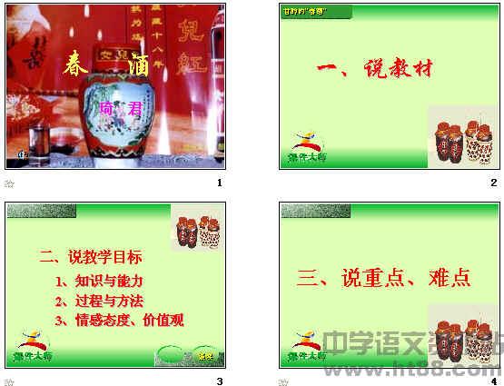 春酒ppt87 说课 人教版