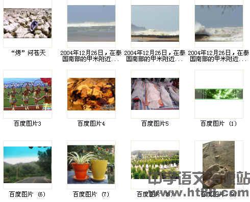 敬畏自然图片包 109张 人教版