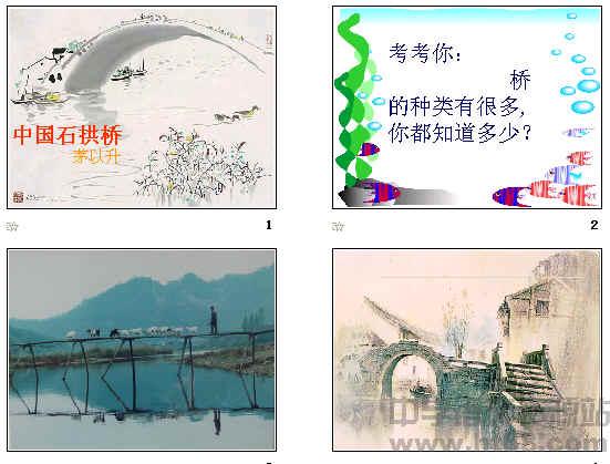 中国石拱桥 ppt147