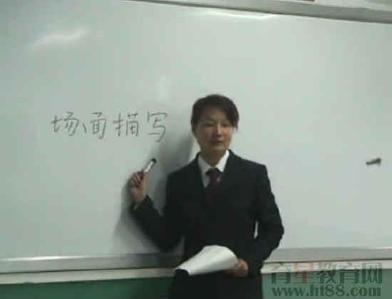 场面描写 视频课堂实录