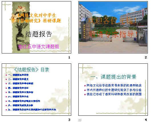 生学习影响研究科研课题结题报告ppt 人教课标版