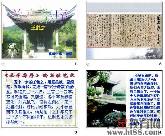 共72张.兰亭集序课件,内有朗读及翻译和练习环节,还有结合课文对