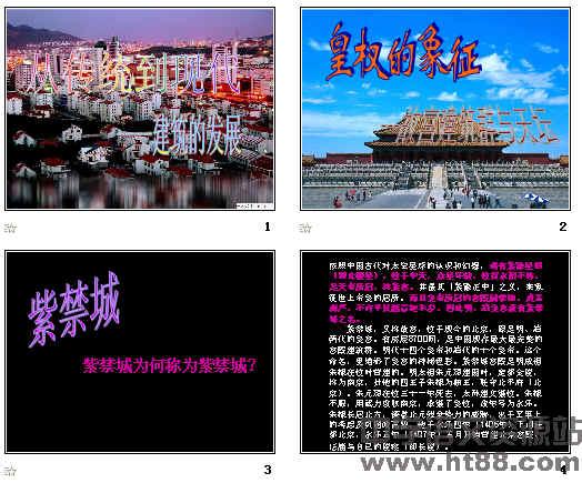 从传统到现代 建筑的发展 中国建筑的特征 ppt