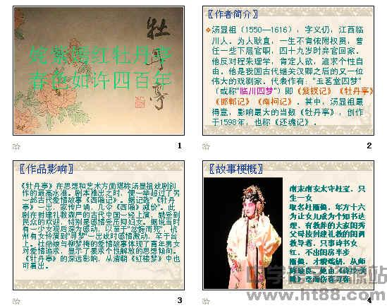 姹紫嫣红牡丹亭,春色如许四百年 牡丹亭ppt3 人教课标版