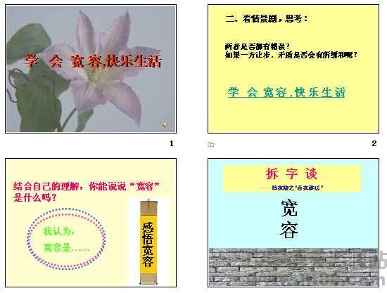 主题班会 学会宽容,快乐生活ppt3 通用