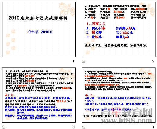 2010北京高考语文试题解析ppt