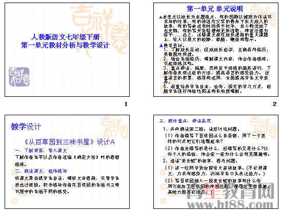 人教版语文七年级下册第一单元教材分析与教学设计ppt图片